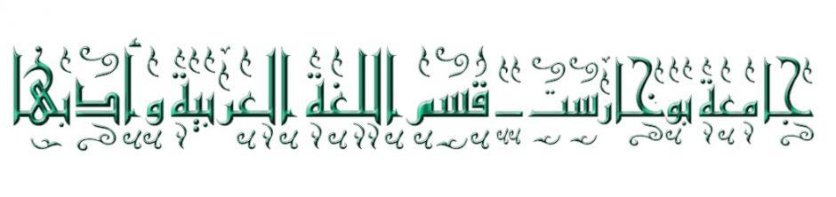 """Masă rotundă cu tema """"Modalități de predare a limbii arabe la nivel universitar"""" la Centrul de Studii Arabe"""