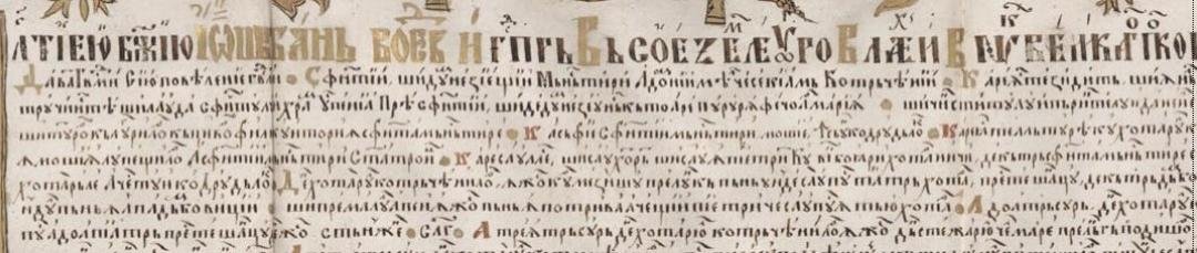 Digitizarea documentelor medievale,  final de proiect interinstituțional coordonat de Universitatea din București