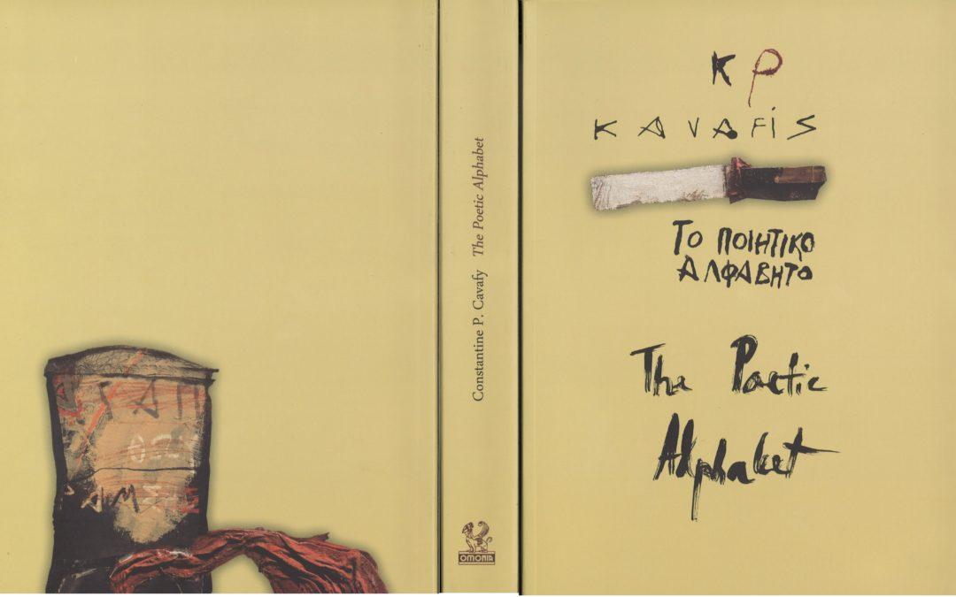 """""""The Poetic Alphabet"""" – 24 de poeme ale poetului grec Konstantinos P. Kavafis, traduse în limba latină de către profesorul Liviu Franga"""